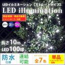 あす楽対応単品 LED イルミネーション / ストレート 100球 / 防水 防雨 / ホワイト ブルー ピンク / 屋外・屋内用 / 連結可 (コントロ…