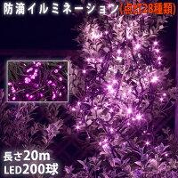 クリスマスLEDイルミネーション/200球/防雨/ピンク/桃☆
