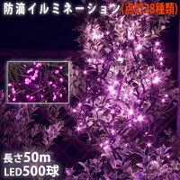 クリスマスLEDイルミネーション/500球/防雨/ピンク/桃☆