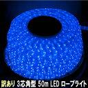 【訳あり アウトレット(2)】送料無料 3芯 角型 50m LED ロープライト ( チューブライト ) ブルー 28種類 点灯 コントローラ 付