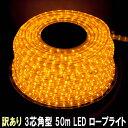 【訳あり アウトレット(2)】送料無料 3芯 角型 50m LED ロープライト ( チューブライト ) ゴールド 28種類 点灯 コントローラ 付