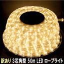 【訳あり アウトレット(2)】送料無料 3芯 角型 50m LED ロープライト ( チューブライト ) シャンパンゴールド 28種類 点灯 コントロ…