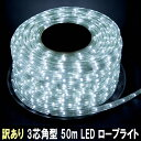 【訳あり アウトレット(2)】送料無料 3芯 角型 50m LED ロープライト ( チューブライト ) ホワイト 28種類 点灯 コントローラ 付