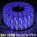 【訳あり アウトレット】送料無料 3芯 角型 50m LED ロープライト ( チューブライト ) ホワイトブルー 28種類 点灯 コントローラ 付