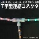 【ロープライトLED 2芯・丸型用】T字型コネクタ