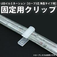 LEDロープライト3芯角形タイプ用固定用クリップ