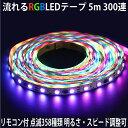 送料無料 流れる RGBテープライト 5m 正面発光LED300連 全8色 ミックス点滅等 点灯パターン 358種類 点滅明るさ調光可能 リモコン ACア…