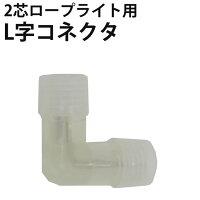 【ロープLED2芯・丸型用】L字型コネクタ