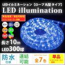 単品 イルミネーション ロープライト LED / 10m・300LED / 2芯 / 丸型・直径11mm /防雨 / 全7色(ホワイト、ブルー、シャンパンゴールド…