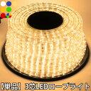 ▼送料無料 単品 イルミネーション ロープライトLED50m・3芯/長方形/防雨 全7色(ホワイト、ブルー、シャンパンゴールド、ゴールド、グ…