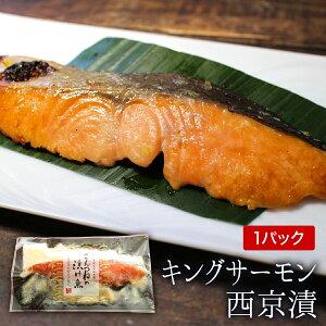 キングサーモン西京漬老舗 西京漬け 西京漬 西京焼き 西京焼 西京 魚 漬魚 単品