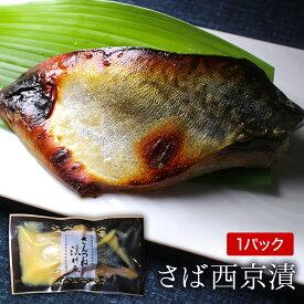 さば西京漬老舗 西京漬け 西京漬 西京焼き 西京焼 西京 魚 漬魚 単品