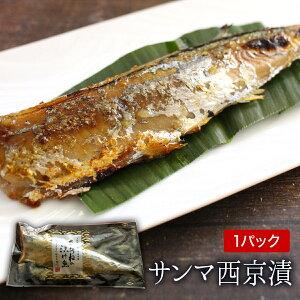 さんま西京漬老舗 西京漬け 西京漬 西京焼き 西京焼 西京 魚 漬魚 単品
