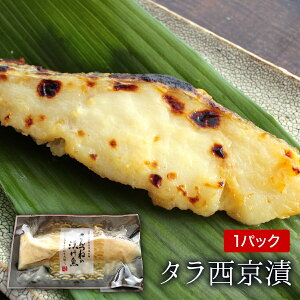 【最大250円クーポン】たら西京漬老舗 西京漬け 西京漬 西京焼き 西京焼 西京 魚 漬魚 単品