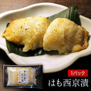 はも西京漬老舗 西京漬け 西京漬 西京焼き 西京焼 西京 魚 漬魚 単品