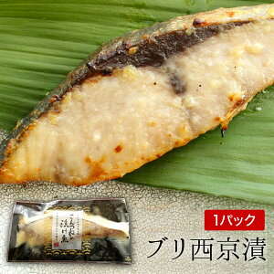 ぶり西京漬老舗 西京漬け 西京漬 西京焼き 西京焼 西京 魚 漬魚 単品