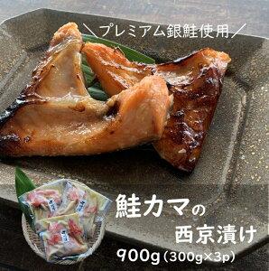【鮭のカマ西京漬】900g(300g×3p) 銀鮭 プレミアム銀鮭 西京漬け お得 冷凍 サケカマ さけかま 味噌漬け 漬け魚