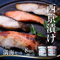 """西京漬けセット""""満海(まんかい)""""【8切(4種x2切)】"""