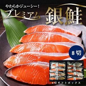 プレミアム銀鮭8切 ギフトボックス【送料無料】鮭 サケ さけ サーモン 銀サケ 銀さけ ギフト プレゼント 贈答 お祝い