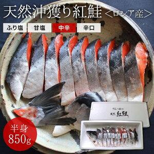 沖獲り紅鮭 片身(約850g)鮭 サケ さけ サーモン 天然 紅サケ 紅さけ ギフト プレゼント 贈答 お祝い