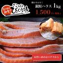 脂ノリノリ銀鮭ハラス1kg鮭 サケ さけ サーモン 銀サケ 銀さけ ハラス