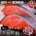 【カナダ産】天然紅鮭片身・約1kg 冷凍便 塩鮭 ギフト ご自宅用