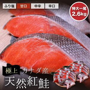 【カナダ産】特大天然紅鮭1尾・約2。6kg 冷凍便 塩鮭 ギフト ご自宅用