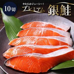 プレミアム銀鮭切身10切鮭 サケ さけ サーモン 銀サケ 銀さけ ギフト プレゼント 贈答 お祝い