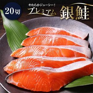 プレミアム銀鮭切身20切鮭 サケ さけ サーモン 銀サケ 銀さけ ご自宅用 ギフト プレゼント 贈答 お祝い 美味しい鮭