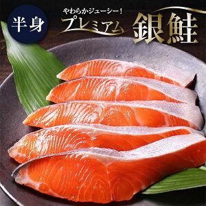 プレミアム銀鮭 1.5kg(約15切れ+カマ)鮭 サケ さけ サーモン 銀サケ 銀さけ ギフト プレゼント 贈答 お祝い