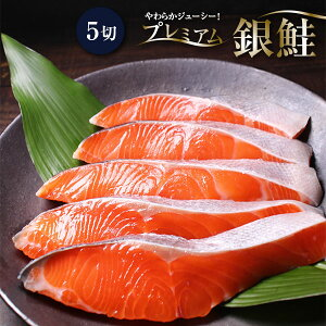 プレミアム銀鮭切身5切鮭 サケ さけ サーモン 銀サケ 銀さけ ギフト プレゼント 贈答 お祝い