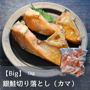 Big 銀鮭切り落とし(カマ)1kg 冷凍 鮭 さけ サケ かま 切落し