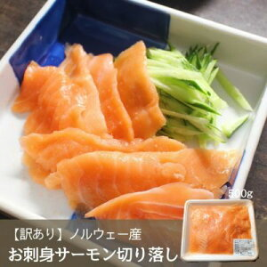 【最大250円クーポン】生食用 アトランティックサーモン切落し500g お刺身 サケ 鮭