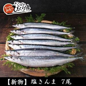 2020年【新物】塩さんま7尾 干物 BBQ 焼魚 サンマ 秋刀魚 国産 塩サンマ 冷凍