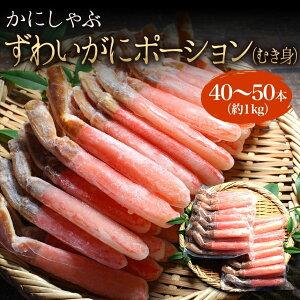極上【特大】生ズワイガニ フルポーション 1kg(40〜50本) 棒肉 むき身 かにしゃぶ カニの刺身 生食可 蟹