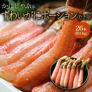 極上【特大極太】生ズワイガニ フルポーション 1kg(26本) 棒肉 むき身 かにしゃぶ カニの刺身 生食可 蟹