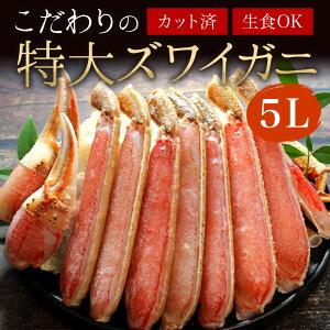 極上【特大】生ズワイガニ 1.6kg(800g×2p)(3〜6人前)5Lサイズ 生食可 カット済み ずわいがに ズワイ蟹 バルダイ種 希少 こだわり 冷凍 コンパクト カニ鍋 ギフト お歳暮