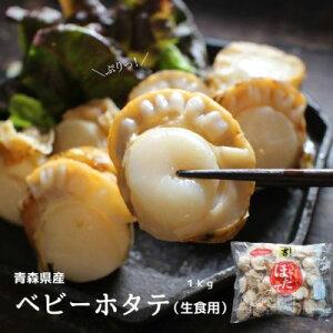 【最大250円クーポン】【生食用】 青森県産 ベビーホタテ 1kg ほたて 帆立 貝 むき身 ボイル 冷凍