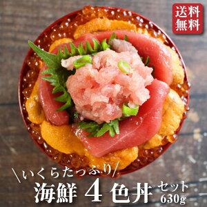 本マグロとイクラとウニの4色丼セット