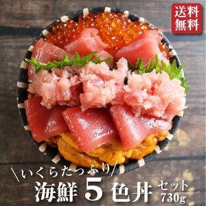 本マグロ(中トロ・赤身・ネギトロ風)とイクラとウニの5色丼セット