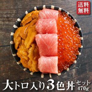 本マグロ大トロ♪た〜っぷりイクラと無添加ウニの3色丼セット≪送料無料≫