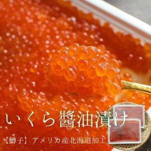 鱒いくら醤油漬け 250g×2個(500g) イクラ 味付 鮮度抜群 北海道加工 ますこ マスコ