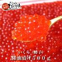 いくら(鱒子)醤油漬け 大盛り 500g 【送料無料】