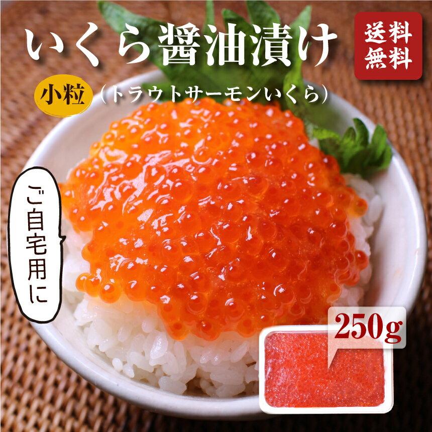 いくら(北欧サーモン)小粒 醤油漬け250g 【送料無料】