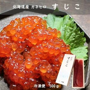 新物 高級 甘塩 筋子(500g) カネヒロ[北海道産]送料無料 すじこ スジコ いくら イクラ 塩いくら 魚卵