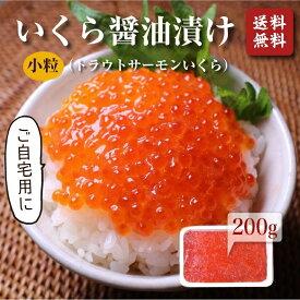 いくら(北欧サーモン)小粒 醤油漬け200g 【送料無料】