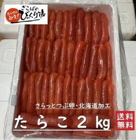 北海道加工 本場の極上たらこ2kg 一本物 薄皮 ご飯のお供 おにぎり お茶漬け ギフト 冷凍 びっくり市