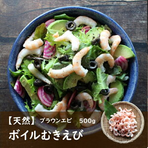 【天然】ボイルむきエビ 500g ブラウンエビ 海老 えび 冷凍 バラ凍結 お取り寄せ お土産 海鮮 シーフード 便利食材