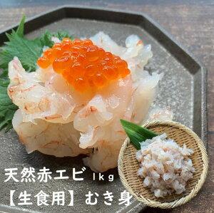 【生食用】天然赤エビ ぐるむき 1kg チャンク 海老 えび 切り落とし お徳用 寿司えび プロ御用達 業務用