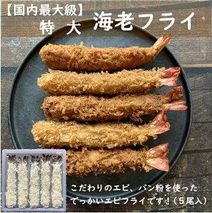 【天然】【特大】エビフライ 5尾 冷凍 えびフライ 海老 ブラックタイガー こだわり素材 海鮮 シーフード 便利食材 冷凍食品